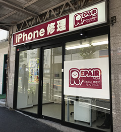 iPhone修理のリペアくん横須賀店