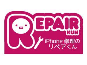 iPhone修理のリペアくん 修理事例スタート