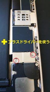 iPhone6液晶修理-12