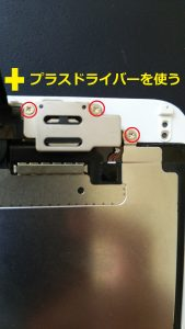 iPhone6液晶修理-20