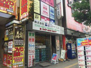 iPhone修理のリペアくん津田沼店
