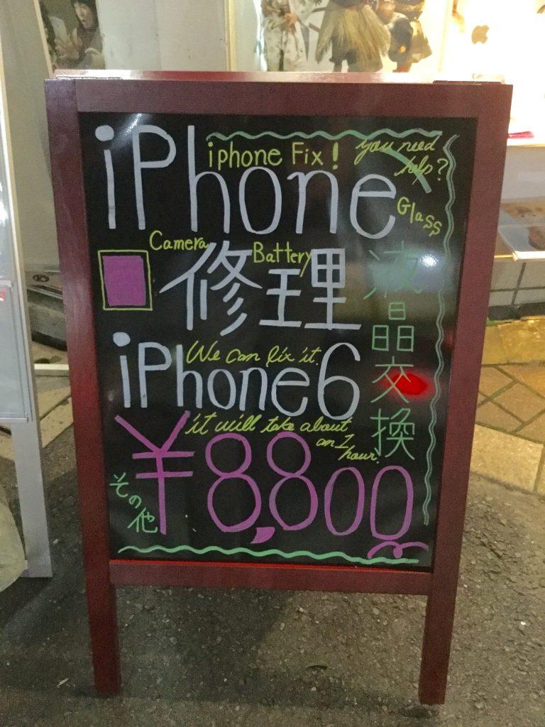iPhone修理のリペアくん金町店 東京都葛飾区金町にオープン