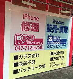iPhone修理のリペアくん本八幡店HP