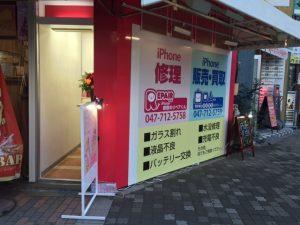iPhone修理のリペアくん本八幡店