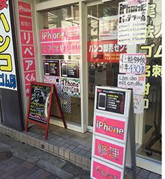 iPhone修理のリペアくん金町店