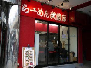 武蔵屋松戸店