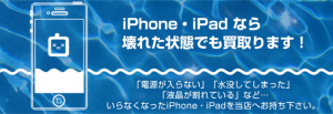 千葉県鎌ケ谷市よりiPhone修理のリペアくん本八幡店にiPhone6の白ロム下取りにご来店いただきました。