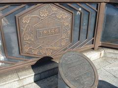 荒川区下御隠殿橋(トレインミュージアム)