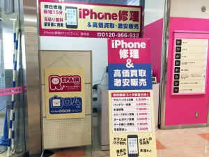 iPhone修理のリペアくん茨城取手店がオープンしました!