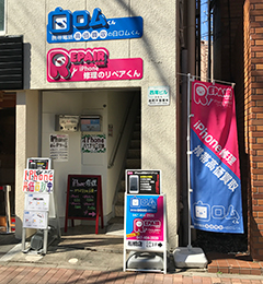 iPhone修理のリペアくん船橋店