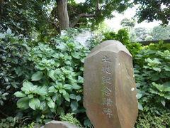 鎌ケ谷市土地紀念講碑