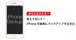 千葉県松戸市よりiPhone修理のリペアくん本八幡店にiPhone6の水没修理のお客様ご来店です。