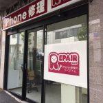 iPhone修理 リペアくん横須賀店リニューアルオープン