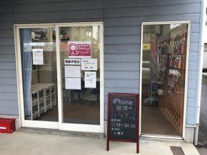 福島県伊達市にiPhone修理のリペアくん福島伊達店オープンしました!