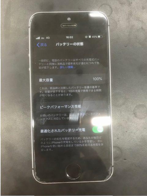 千葉県八千代市よりiPhone修理のリペアくん船橋店にiPhoneSEのバッテリー交換のお客様ご来店です。